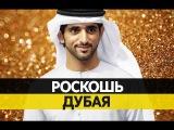 ЖИЗНЬ ШЕЙХОВ. Как живут в Дубае Машины, золото, зарплаты и миллиардеры!