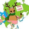 подслушано в Трк Азия