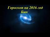 Восточный гороскоп. Гороскоп на 2016 год Бык