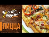 Просто вкусно! Пицца домашняя!