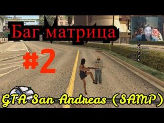 GTA San Andreas (SAMP) - Баг матрица #2