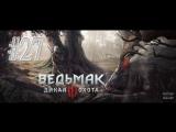 Ведьмак 3 Дикая Охота The Witcher 3 Wild Hunt - Возвращение в Кривоуховы Топи 27