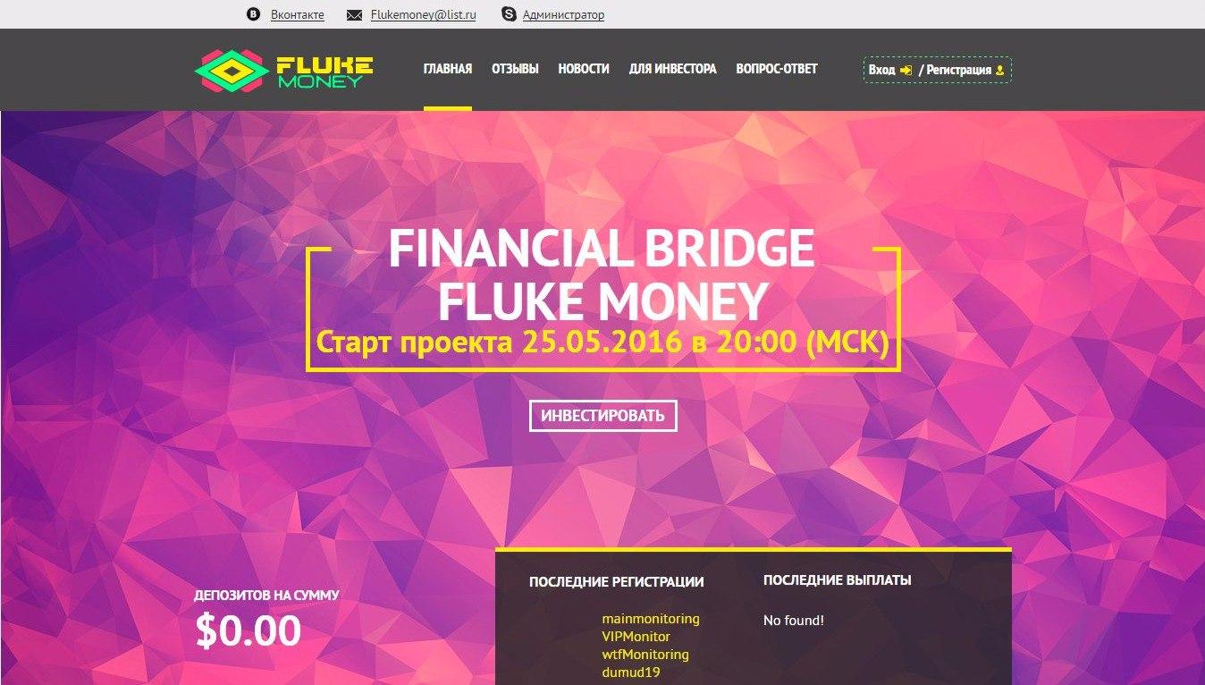 Fluke Money