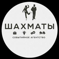 """Логотип Событийное агентство """"ШАХМАТЫ"""""""