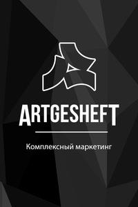 Комплексный Маркетинг - ARTGesheft
