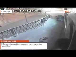 В Екатеринбурге ребёнок на санках улетел под колёса троллейбуса/tjasjacha_i_odno_dtp