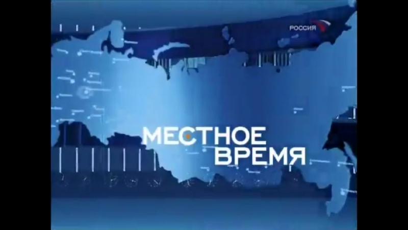(staroetv.su) Заставка Местное время (Россия, 2003-2008)