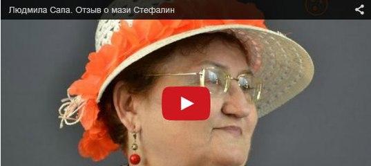 Мазь Стефалин Инструкция Цена В Украине - фото 11