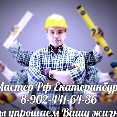 Мастеррф Екатеринбург