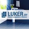 Luker.by | Люки-невидимки под плитку в Минск Бел