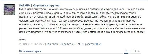 «Связной» проведет внутреннюю проверку после инцидента в Казани с продажей пожилому клиенту 7 ненужных сим-карт
