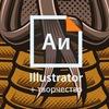 Adobe Illustrator (векторная графика)