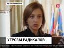 Прокурор Крыма Наталья Поклонская рассказала об угрозах в адрес журналистов