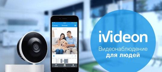 Ivideon - бесплатное видеонаблюдение