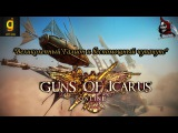 Guns Of Icarus Online #1