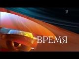 Программа «Время» (09.03.16)  Первый канал