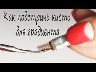 Как подстричь кисть для градиента