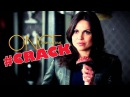 OUAT Crack - Once upon a time 5A | crack!vid