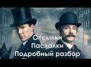 Шерлок Безобразная невеста ll Подробный разбор ll Первая часть