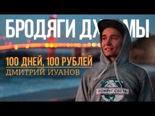 100 ДНЕЙ, 100 РУБЛЕЙ - Дмитрий Иуанов | Бродяги Дхармы