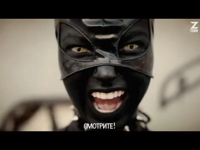 клип Die Antwoord - Pitbull Terrier С ПЕРЕВОДОМ НЕ ЭКРАНЕ