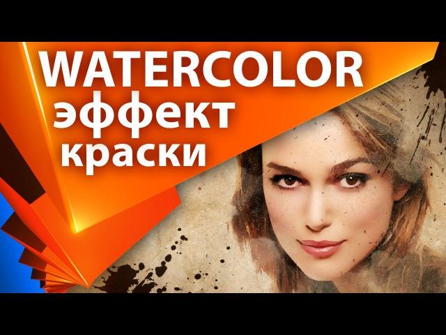 Эффект появления фотографии через краску акварельную в After Effects AEplug 117