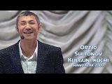 Ortiq Sultonov - Kulguni kuchi (Handalak) | Ортик Султонов - Кулгуни кучи (Хандалак)