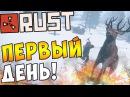 Rust 198 → ► Первый день после вайпа, прошло 2 часа а парни уже бегают с пуликами! ◄
