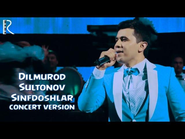 Dilmurod Sultonov - Sinfdoshlar | Дилмурод Султонов - Синфдошлар (concert version)