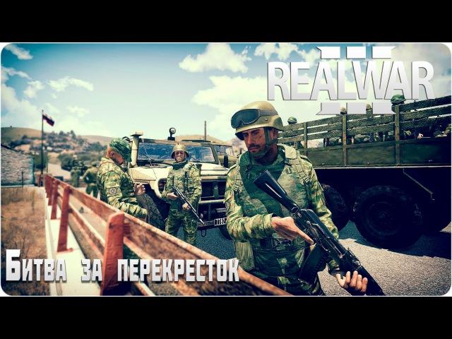 Arma 3 REALWAR Перехват.23 [FortuneGames]