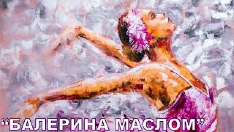 Мастер Класс по Живописи. От Лилии Степановой. Урок Живописи Балерина.