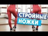 КАК ПОХУДЕТЬ В НОГАХ | ТРЕНИРОВКА ДЛЯ СТРОЙНЫХ НОГ | Leg Workout at Home