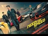 Игро-фильм Need for Speed Жажда скорости Undercover (2008)