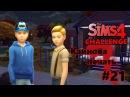 The Sims 4 Challenge Каинова печать 21 - Дар общения