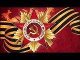Стихи о победе в Великой Отечественной Войне. Читает Денис Мотовилов