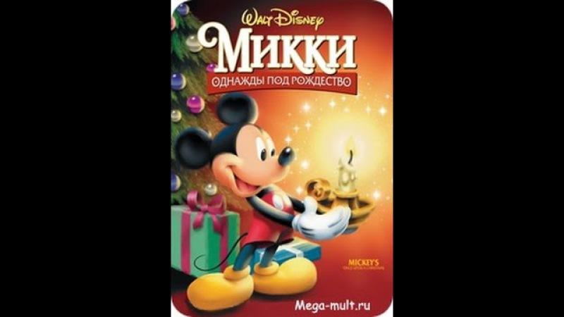 Микки: однажды под Рождество
