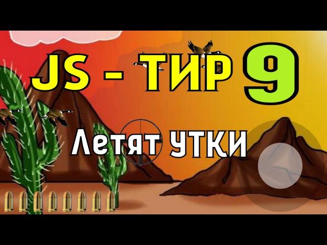 Создание мобильной игры ТИР на JavaScript и PointJS, Настоящая цель - утки. Отстрел уток в пустыне