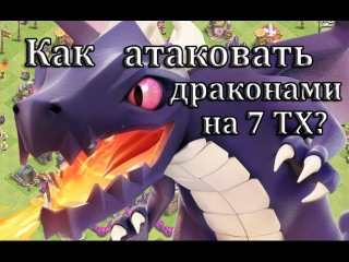 Как нападать драконами на 7 ТХ? Clash of Clans
