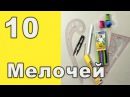 10 мелочей для рукоделия с Aliexpress - 1