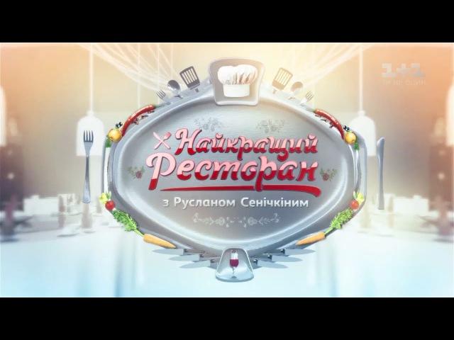 Illy, Gregoire, Львівська майстерня шоколаду в Києві. Найкращий ресторан – 22 випуск