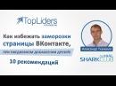 TopLiders 10 рекомендаций как избежать заморозки страницы ВКонтакте