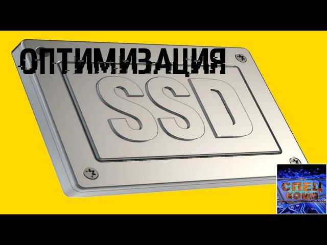 Оптимизируем SSD диск, продлеваем жизнь и ускоряем его!