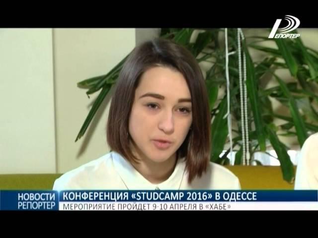 В Одессе состоится масштабная молодёжная конференция «Studcamp 2016»