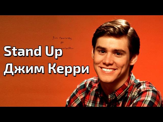 Джим Керри - ЛУЧШИЙ STAND UP (С озвучкой)