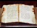 Древнерусские исторические источники как наследие