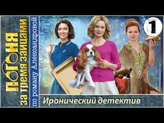 Погоня за тремя зайцами 1 серия HD (2015). Иронический детектив