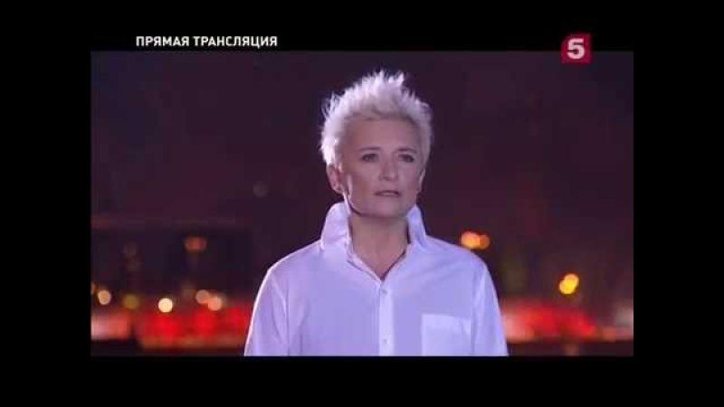 Диана Арбенина - Есть только миг (Алые паруса 2016)