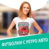IloveRetro.ru   Авто Ретро Футболки