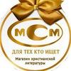 Магазин товаров для христиан «МСМ»