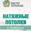 Натяжные потолки в Челябинске|Мастер Потолков